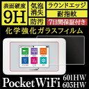Pocket WiFi 601HW 602HW 603HW AGC株式会社製 化学強化ガラス使用 High Grade Glass ガラスフィルム 9H 0.33mm 耐指紋 防汚 気泡消失 ..