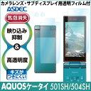 ソフトバンク AQUOSケータイ / ワイモバイル AQUOSケータイ 504SH AR液晶保護フィルム2 映り込み抑制 高透明度 携帯電話 ASDEC アスデック AR-501SH