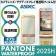 【SoftBank PANTONE WATERPROOF 202SH 用】AR液晶保護フィルム 映り込み抑制 高透明度 携帯電話 ASDEC(アスデック) 【5/27 20:00からポイント10倍】10P27May16