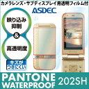 【SoftBank PANTONE WATERPROOF 202SH 用】AR液晶保護フィルム 映り込み抑制 高透明度 携帯電話 ASDEC アスデック 【ポイント5倍】