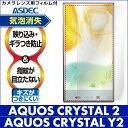 【AQUOS CRYSTAL 2 / ワイモバイル AQUOS CRYSTAL Y2 (403SH)用】ノングレア液晶保護フィルム3 防指紋 反射防止 ギラつき防止 気泡消失 ASDEC アスデック 【7/22 10:00からポイント10倍】