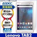 【Lenovo TAB2 用】ノングレア液晶保護フィルム3 防指紋 反射防止 ギラつき防止 気泡消失 タブレット ASDEC(アスデック) 【ポイント5倍】