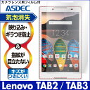 【Lenovo TAB3 (8インチ)(601LV 602LV) / Lenovo TAB2 用】ノングレア液晶保護フィルム3 防指紋 反射防止 ギラつき防止 気泡消失 タブレット ASDEC アスデック 【ポイント5倍】