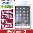 【iPad mini3用】AFP液晶保護フィルム 指紋防止 自己修復 防汚 気泡消失 タブレット ASDEC(アスデック) 【ポイント5倍】