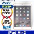 【iPad Air2 用】ノングレア液晶保護フィルム3 防指紋 反射防止 ギラつき防止 気泡消失 タブレット ASDEC(アスデック) 【ポイント10倍】