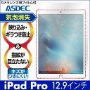 【iPad Pro 12.9インチ 用】ノングレア液晶保護フィルム3 防指紋 反射防止 ギラつき防止 気泡消失 タブレット ASDEC(アスデック) 【ポイント10倍】10P03Dec16