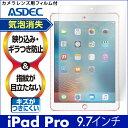 【iPad Pro 9.7インチ 用】ノングレア液晶保護フィルム3 防指紋 反射防止 ギラつき防止 気泡消失 タブレット ASDEC(アスデック) 【ポイント10倍】