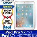 【iPad Pro 9.7インチ / 新型 iPad 9.7 (2017年/第5世代) 用】ノングレア液晶保護フィルム3 防指紋 反射防止 ギラつき防止 気泡消失 タブレット ASDEC アスデック 【ポイント5倍】