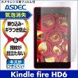 【amazon Kindle Fire HD6用】ノングレア液晶保護フィルム3 防指紋 反射防止 ギラつき防止 気泡消失 タブレット ASDEC(アスデック) 【5/27 20:00からポイント10倍】10P27May16
