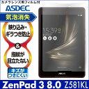 【ASUS ZenPad3 8.0 (Z581KL)用】ノングレア液晶保護フィルム3 防指紋 反射防止 ギラつき防止 気泡消失 タブレット ASDEC(アスデック) 【ポイント10倍】10P03Dec16