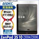 【ZenPad 3S 10 (Z500M/Z500KL) 用】ノングレア液晶保護フィルム3 防指紋 反射防止 ギラつき防止 気泡消失 タブレット ASDEC アスデック 【ポイント10倍】