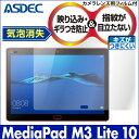 HUAWEI MediaPad M3 Lite 10 ノングレア液晶保護フィルム3 タブレット 防指紋 反射防止 ギラつき防止 気泡消失 楽天モバイル ASDEC アスデック NGB-HWM3L