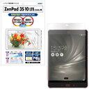 ZenPad 3S 10 LTE (Z500KL) ノングレア液晶保護フィルム3 防指紋 反射防止 ギラつき防止 気泡消失 タブレット ASDEC アスデック NGB-Z500KL