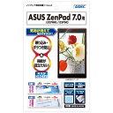 ASUS ZenPad 7.0 (Z370C/Z370KL) フィルム ノングレア液晶保護フィルム3 防指紋 反射防止 ギラつき防止 気泡消失 タブレット ASDEC ア..