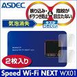 【Speed Wi-Fi NEXT WX01 用(2枚)】ノングレア液晶保護フィルム3 防指紋 反射防止 ギラつき防止 気泡消失 WiFiルーター ASDEC(アスデック) 【ポイント10倍】