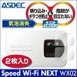 【Speed Wi-Fi NEXT WX02 用(2枚)】ノングレア液晶保護フィルム3 防指紋 反射防止 ギラつき防止 気泡消失 WiFiルーター ASDEC(アスデック) 【ポイント10倍】