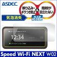 【Speed Wi-Fi NEXT W02 用】ノングレア液晶保護フィルム3 防指紋 反射防止 ギラつき防止 気泡消失 WiFiルーター ASDEC(アスデック) 【ポイント10倍】