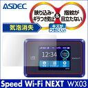 【Speed Wi-Fi NEXT WX03 用】ノングレア液晶保護フィルム3 防指紋 反射防止 ギラつき防止 気泡消失 ASDEC(アスデック) 【2/26 ...
