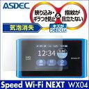 Speed Wi-Fi NEXT WX04 ノングレア液晶保護フィルム3 防指紋 反射防止 ギラつき防止 気泡消失 ASDEC アスデック NGB-WX04