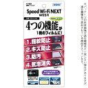 Speed Wi-Fi NEXT W05 フィルム AFP液晶保護フィルム2 指紋防止 キズ防止 防汚 気泡消失 ASDEC アスデック AHG-W05