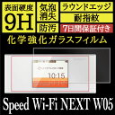 Speed Wi-Fi NEXT W05 旭硝子社製 化学強化ガラス使用 High Grade Glass ガラスフィルム 9H 0.33mm 耐指紋 防汚 気泡消失 ASDEC アスデ..