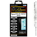 Speed Wi-Fi NEXT W05 ガラスフィルム AGC株式会社製 化学強化ガラス使用 High Grade Glass ガラスフィルム 9H 0.33mm 耐指紋 防汚 気泡消失 ASDEC アスデック HG-W05