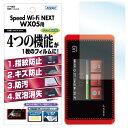Speed Wi-Fi NEXT WX05 е╒егеыер AFP▒╒╛╜╩▌╕юе╒егеыер2 ╗╪╠ц╦╔╗▀ ене║╦╔╗▀ ╦╔▒° ╡д╦в╛├╝║ ASDEC еве╣е╟е├еп AHG-WX05