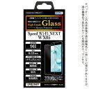 Speed Wi-Fi NEXT WX05 ガラスフィルム AGC株式会社製 化学強化ガラス使用 High Grade Glass ガラスフィルム 9H 0.33mm 耐指紋 防汚 気..