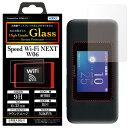 Speed Wi-Fi NEXT W06 ガラスフィルム AGC株式会社製 化学強化ガラス使用 High Grade Glass ガラスフィルム 9H 0.33mm 耐指紋 防汚 気..