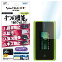 Speed Wi-Fi NEXT WX06 フィルム AFP液晶保護フィルム3 指紋防止 キズ防止 防汚 気泡消失 ASDEC アスデック ASH-WX06