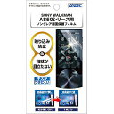 SONY WALKMAN NW-A850シリーズ ノングレア液晶保護フィルム 反射防止 防指紋 Aシリーズ NW-A855 NW-A856 NW-A857 ASDEC アスデックNF-SW12