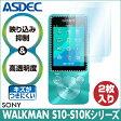 【SONY WALKMAN S10 / S10K シリーズ用(2枚入り)】AR液晶保護フィルム 映り込み抑制 高透明度 Sシリーズ ASDEC(アスデック) 【ポイント5倍】