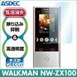 【SONY WALKMAN NW-ZX100 用】AR液晶保護フィルム2 Aシリーズ 映り込み抑制 高透明度 気泡消失 ASDEC(アスデック) 【ポイント10倍】10P01Oct16