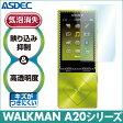 【SONY WALKMAN A20シリーズ用】AR液晶保護フィルム2 Aシリーズ 映り込み抑制 高透明度 気泡消失 ASDEC(アスデック) 【ポイント10倍】