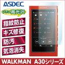 【SONY WALKMAN A30シリーズ用】AFP液晶保護フィルム 指紋防止 自己修復 防汚 気泡消失 音楽プレーヤー ASDEC(アスデック) 【2/26 10:00からポイント10倍】