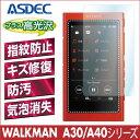 SONY WALKMAN NW-A30シリーズ/NW-A40シリーズ AFP液晶保護フィルム 指紋防止 自己修復 防汚 気泡消失 Aシリーズ NW-A35 NW-A35HN NW-A3..