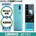 【Y!mobile(ワイモバイル) LIBERIO 401KC 用】AR液晶保護フィルム 映り込み抑制 高透明度 携帯電話 ASDEC(アスデック) 【ポイント5倍】