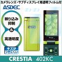 【Y!mobile(ワイモバイル) CRESTIA 402KC 用】AR液晶保護フィルム 映り込み抑制 高透明度 携帯電話 ASDEC(アスデック) 【ポイント5倍】