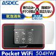 【Pocket WiFi 504HW 用】ノングレア液晶保護フィルム3 防指紋 反射防止 ギラつき防止 気泡消失 WiFiルーター ASDEC(アスデック) 【ポイント10倍】