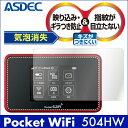 Pocket WiFi 504HW ノングレア液晶保護フィルム3 防指紋 反射防止 ギラつき防止 気泡消失 WiFiルーター ASDEC アスデック NGB-504HW