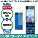 【DIGNOケータイ / ワイモバイル DIGNOケータイ用】AR液晶保護フィルム2 映り込み抑制 高透明度 携帯電話 ASDEC(アスデック) 【ポイント5倍】