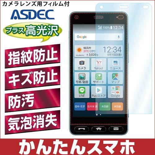 Y!mobile かんたんスマホ 705KC AFP液晶保護フィルム2 指紋防止 キズ防止 防汚 気泡消失 ASDEC アスデック AHG-705KC