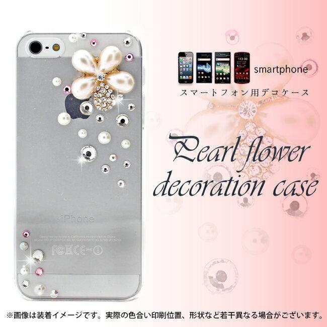 Disney Mobile ディズニーモバイル カバー ケース 真珠風花デコ シンプル かわいい ゴージャス スマホケース スマホカバー