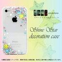 【デコ カバー ケース デザイン】【softbank】Disney Mobileシリーズ 流れ星デコレーション [softbank]Disney Mobile DM015K|DM014SH|DM013SH|DM012SH|DM011SH|DM010SH|DM009SH|対応