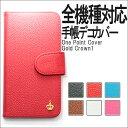【スマホ 手帳 SIMフリー レザー】SIMfree対応手帳カバー! (ゴールドクラウン) 手帳カラーは全6種類! P8lite イオンスマホ 楽天モバイル ZenFone freetel G2mini FleaPhone geanee priori ALCATEL FLEAZ F5 CP-F03a FXC-5A FT132A LG-D620J P7 IDOL2 S CP-F50aK