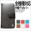 【スマホ 手帳 SIMフリー レザー】SIMfree対応手帳カバー! (シルバークラウン) 手帳カラーは全6種類! P8lite イオンスマホ 楽天モバイル ZenFone freetel G2mini FleaPhone geanee priori ALCATEL FLEAZ F5 CP-F03a FXC-5A FT132A LG-D620J P7 IDOL2 S CP-F50aK