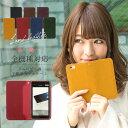 【メール便送料無料】ラムレザー調 手帳型 スマートフォン SIMfree対応 手帳型 ベルトなし フリップ型 全機種対応 P8lite イオンスマホ 楽天モバイル ZenFone freetel G2mini IDOL3 geanee priori ALCATEL F5 CP-F03a FXC-5A honor 6 plus LG-D620J P7 IDOL2 S CP-F50aK