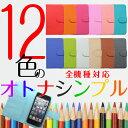 【メール便送料無料】SIMfree対応ハイエンドカラーレザー手帳カバー! 手帳カラーは全12種類! P8lite イオンスマホ 楽天モバイル ZenFone freetel G2mini FleaPhone geanee priori ALCATEL FLEAZ F5 CP-F03a FXC-5A FT132A LG-D620J P7 IDOL2 S CP-F50aK