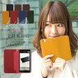 【メール便送料無料】ラムレザー調 スマホケース 手帳型 全機種対応 ベルトなし フリップ型 手帳 ケース カバー 10P03Dec16