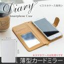 スマホミラー 鏡 薄型 カード スマホケース 手帳型 手帳カバー 手帳ケース 85mm×53mm